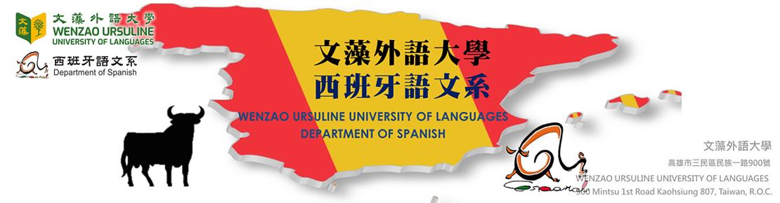 西文系logo(另開新視窗)
