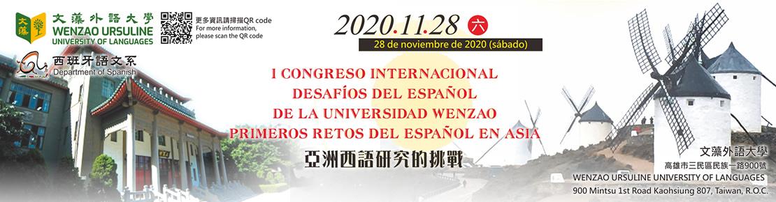 西班牙語文系國際研討會(另開新視窗)